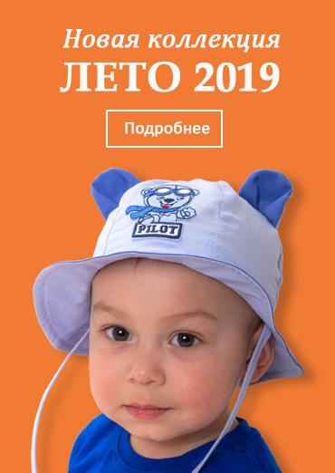 ef5e056c0a9 Купить детские шапки оптом от производителя в Украине. Интернет магазин  детских головных уборов. Оптовая продажа шапок в Харькове